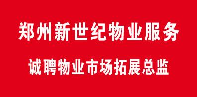 郑州新世纪物业服务有限公司