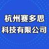 杭州赛多思科技有限公司
