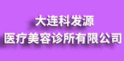 大连科发源医疗美容诊所有限公司