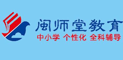 福建省闽师堂教育科技有限公司