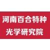 河南百合特种光学研究院有限公司