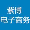 漯河市紫博电子商务有限公司