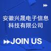 安徽兴晟电子信息科技有限公司