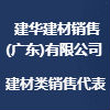建华建材销售(广东)有限公司