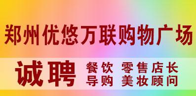 郑州优悠万联购物广场有限公司