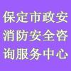 保定市政安消防安河北快三官网下载app—主页-彩经_彩喜欢咨询服务中心