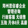 郑州思佰睿企业管理咨询有限公司
