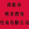 南阳市明星教育咨询有限公司