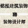 邢台市铭泓建筑装饰工程有限公司