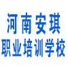 河南安琪职业培训学校