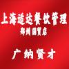 上海适达餐饮管理有限公司郑州国贸店