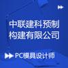 中联建科(淮安)预制构件有限公司