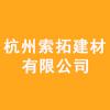 杭州索拓建材有限公司