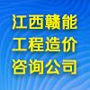 江西赣能工程造价咨询公司
