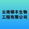 云南银丰生物工程有限公司