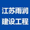 江苏雨润建设工程有限公司