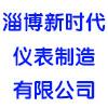 淄博新时代仪表制造有限公司