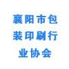 襄阳市包装印刷行业协会