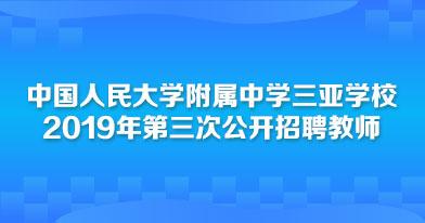 中國人民大學附屬中學三亞學校招聘信息
