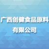 广西创健食品原料有限公司