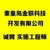 秦皇岛金联科技开发有限公司