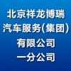 北京祥龙博瑞汽车服务(集团)有限公司一分公司