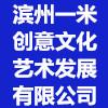 滨州一米创意文化艺术发展有限公司