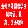 郑州市中原区金剑桥外国语学校