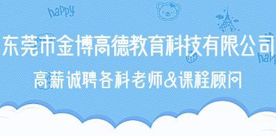 北京金博高德教育科技有限公司东莞分公司