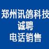郑州讯鸽科技有限公司