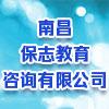 南昌保志教育咨询有限公司