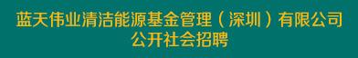 藍天偉業清潔能源基金管理(深圳)有限公司招聘信息