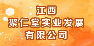 江西聚仁堂实业发展有限公司