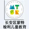 石家庄市长安区蒙特梭利儿童教育培训学校