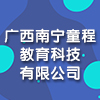 广西南宁童程教育科技有限公司