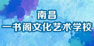 南昌一书阁文化艺术学校
