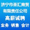 济宁市圣汇商贸有限责任公司