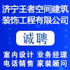 济宁王者空间建筑装饰工程有限公司