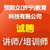 预则立(济宁)教育科技有限公司