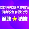 南阳市高新区康智味厨房设备有限公司