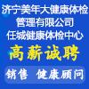 济宁美年大健康体检管理有限公司任城健康体检中心
