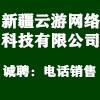 新疆云游网络科技有限公司