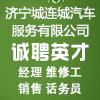 济宁城连城汽车服务有限公司