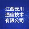 江西云川通信技术有限公司