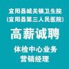 宜阳县城关镇卫生院(宜阳县第三人民医院)