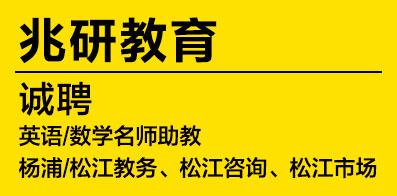 上海兆研教育科技有限公司
