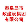 秦皇岛市政建设集团有限公司