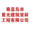 秦皇岛市星光建筑安装工程有限公司
