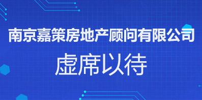 南京嘉策房地产顾问有限公司