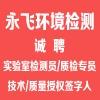 河南永飞检测科技有限公司